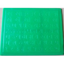 Engraved Letter learning & handwriting improvement Slate-Gujarati (Small Size)