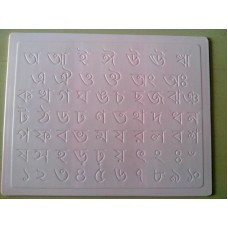 Engraved Letter learning & handwriting improvement Slate-Bengali (Small Size)